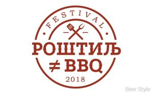 Barbecue fest