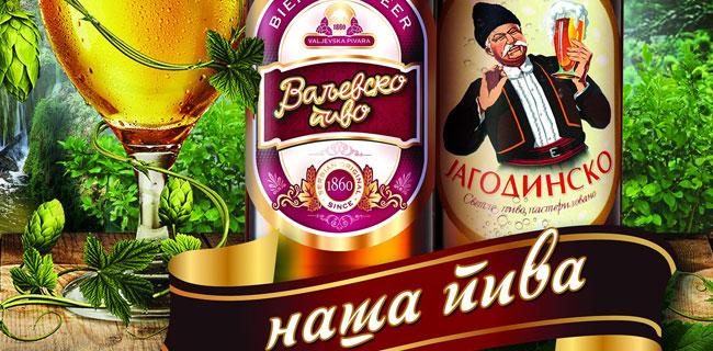 valjevsko pivo jagodinsko pivo